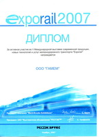 Exporail 2007 s